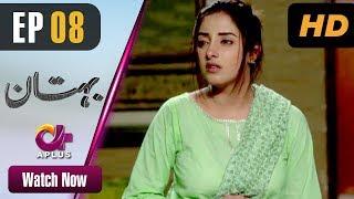 Pakistani Drama | Bohtan - Episode 8 | Aplus ᴴᴰ Dramas | Sanam Chaudry, Abid Ali
