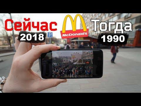 Вложки - Макдоналдс в 1990 и в 2018