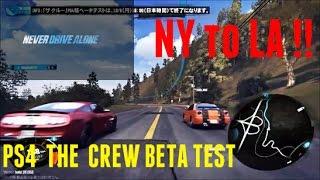 Ps4 The Crew 日本語版 ベータテスト実践!!#2 アメリカ大陸横断に挑戦!! ニューヨークからロサンゼルスへ驚愕のマップサイズ 【monchi】最新ソフト Ps4 ザ クルー