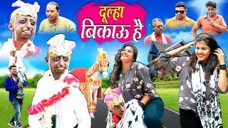 DULHA BIKAU HAI | Khandeshi Comedy Gag |