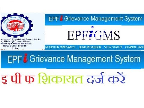 How To Online EPF Member/Employee/Employer Register Grievance रजिस्टर शिकायत HD 720P,1080P