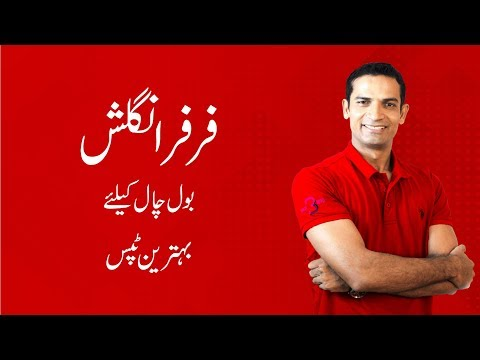Useful Spoken English tips to improve Listening Skills and Speak English fluently by Muhammad Akmal