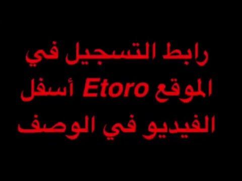 ---رغيب أمين طريقة تسجيل في موقع etoro و شحن حسابك من المغرب و الدول عربية و حصول على 100$ هدية عند