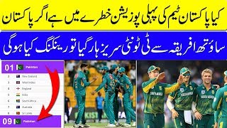 Pakistan T20 Ranking After Wining Or Losing T20 Series Vs South Africa