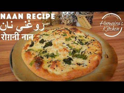 Naan Recipe On Tawa - Tawa Roghni Naan Recipe  - Tawa butter naan recipe yeast - Perfect Naan Recipe