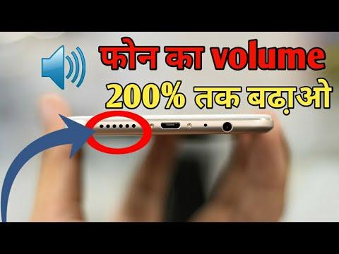 फ़ोन की आवाज 200% तेज़ कैसे करे l  Increase Phone Volume by 200% l Android Hidden Features l