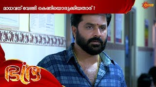 Bhadra - Best Scenes | Surya TV Serial