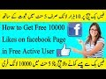 How to get 10000 likes on facebook page free in 5 mint Urdu |Tech Hassan