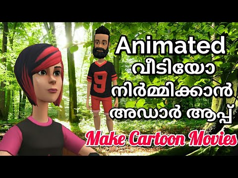 Make an Animated Videos in Just 5 Minutes - 3D Animation Videos in malayalam