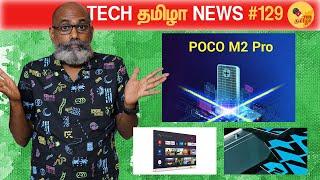 Poco M2 Pro வருது , OnePlus Nord Processor, new Tiktok, Galaxy A51s, Snapdragon 4100 | செய்திகள்