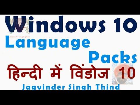 Windows 10 Language Pack (Hindi)