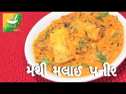 Paneer Nu Shaak - Paneer Methi Malai | Recipes In Gujarati [ Gujarati Language] | Gujarati Rasoi