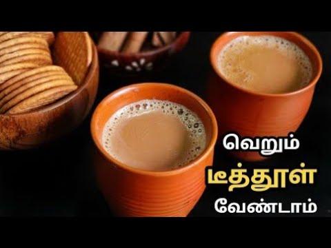 ஒருமுறை போட்டால் திரும்ப திரும்ப கேட்பாங்க | Masala Tea / masala chai recipe in tamil | Popular tea