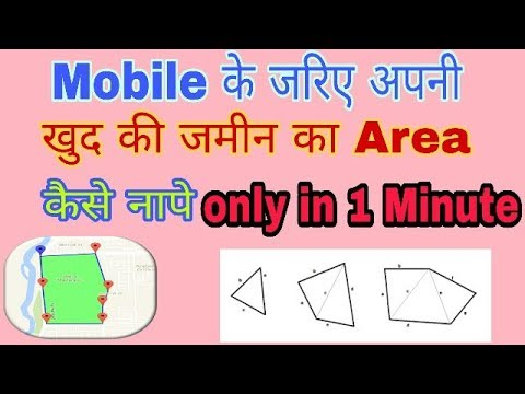 Measure land area online on mobile app with google map in Hindi/Urdu !! Area calculator