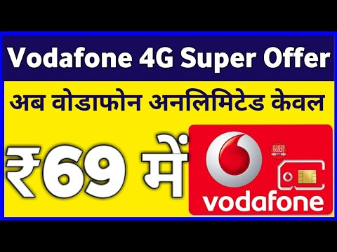 Vodafone 4G launches Unlimited Super Pack only in Rs.69 | Vodafone 69 Rs. Offer