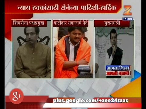 Mumbai | Shiv Sena Got Gujrati Card Hardik Patel To Attract Gujrati Voters