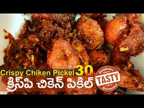 Crispy Chicken Pickle | Chicken Pachadi | in Telugu | Crispy Chicken Recipe | By Mr Chef