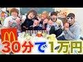 【1万円企画】5人なら30分でマック1万円分食べきれるのか!?