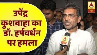 बिहार: चमकी बुखार पर रोकथाम ना लगा पाने के लिए उपेंद्र कुशवाहा ने डॉ. हर्षवर्धन पर बोला हमला, देखिए