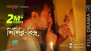 Shishir Bindu |  শিশির বিন্দু | Apurba | Tanjin Tisha | Mohammad Mostafa Kamal Raz | Eid Natok 2019