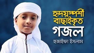 হৃদয়স্পর্শী বাছাইকৃত গজল । Hujaifa Islam । Best Selected Islamic Song