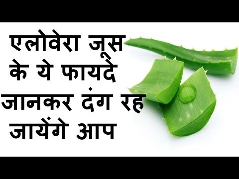 एलोवेरा के फायदे |Aloe Vera ke fayde Hindi Me | Aloe vera benefits in Hindi & Urdu | Kalpna Singh