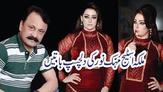 Aik Sawal l Dr Ajmal Malik l k Sath Guest l Mehak NooR l Ep 24