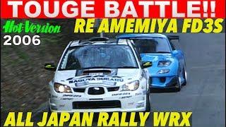 全日本ラリーマシン vs.RE雨宮FD3S 峠最強伝説 スペシャルバトル!!【Best MOTORing】2006