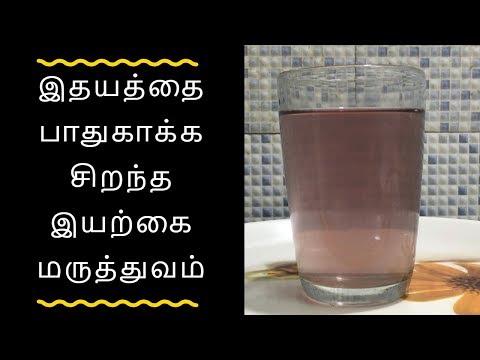 இதயத்தை பாதுகாக்க சிறந்த இயற்கை மருத்துவம் - Tamil health tips