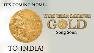 Ghar Layenge Gold Song Coming Out Soon | Akshay Kumar Gold | Mouni Roy | Kunal Kapoor Amit Sadh