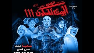 اعلان مسرحية البيت المسكون ٣  فبراير