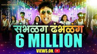 Samblang Dhamblang   Ashish Shravani   Adarsh Shinde   Full Video Song
