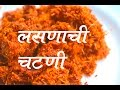 लसणाची चटणी | Lasun Chutney Recipe In Marathi