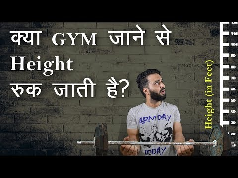 What is the right age for joining gym? जिम जाने की सही उम्र क्या है ?