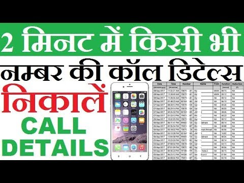 Get Any Mobile Number Call Details Jio,airtel,| किसी भी मोबाइल की कॉल डिटेल निकाले -Mubble App