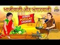भाजीवाली और भंगारवाली - Hindi Kahaniya for Kids | Panchantantra Moral Stories | Fairy Tales in Hindi