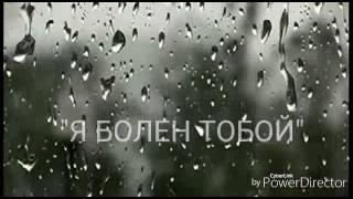"""""""Я БОЛЕН ТОБОЙ"""" HD_mp4 (ИЛЬЯС КАЛЫГУЛОВ)"""