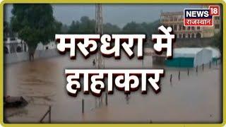 Download आज शाम की बड़ी ख़बरें | Rajasthan News | August 17, 2019 Video