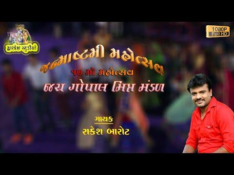 Xxx Mp4 Rakesh Barot Live Program 2019 Janmasti Mahotsv Gopal Mitar Mandal Vadaj 3gp Sex