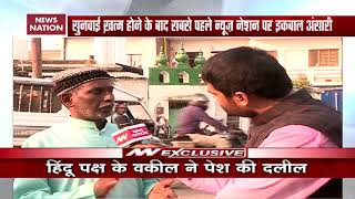Ayodhya Case Hearing Concludes In SC: What Iqbal Ansari Has To Say
