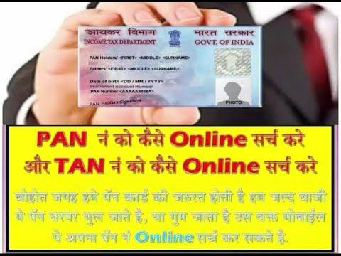 How to search Pan no. & Tan no. Instant| Pan no. और Tan. No. को कैसे सर्च करे तत्काल
