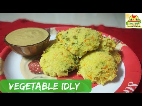 Vegetable Idly Recipe in Telugu || Mana Illu ||