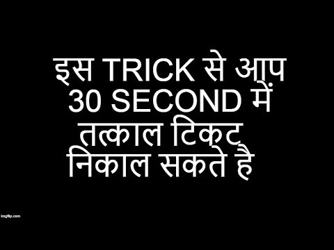 Guaranteed TATKAL Ticket BOOK KARE SIRF 30 SECOND ME - Super TRICK