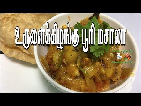 பூரி உருளைக்கிழங்கு மசாலா | Poori Masala | Poori Kizhangu