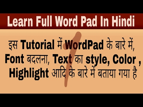 Learn Wordpad in Hindi Part - 1,Full Wordpad Knowledge A to Z
