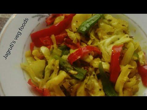Traditional Gujarati recipe/ cabbage Mirchi fry/पत्तागोबी मिर्च का सभारा/ કોબી મરચાં નો સંભારો/