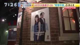 AKB48大島優子(25)の電撃卒業、ドキュメンタリー