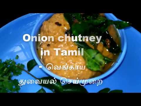 Onion chutney - வெங்காய துவையல் செய்முறை - How to make onion chutney in Tamil