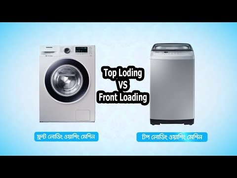 How to Choose and Buy Best Washing Machine (Bangla) Top load VS Front load