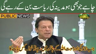 PM Imran Khan great speech about Mission Islam and Riyasat e Madina | 10 November 2019